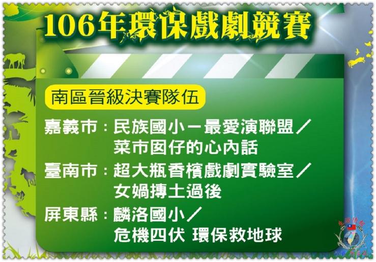 20170705a(生活情報)-屏東縣麟洛國小於106年環保戲劇競賽南區複賽獲晉級決賽04