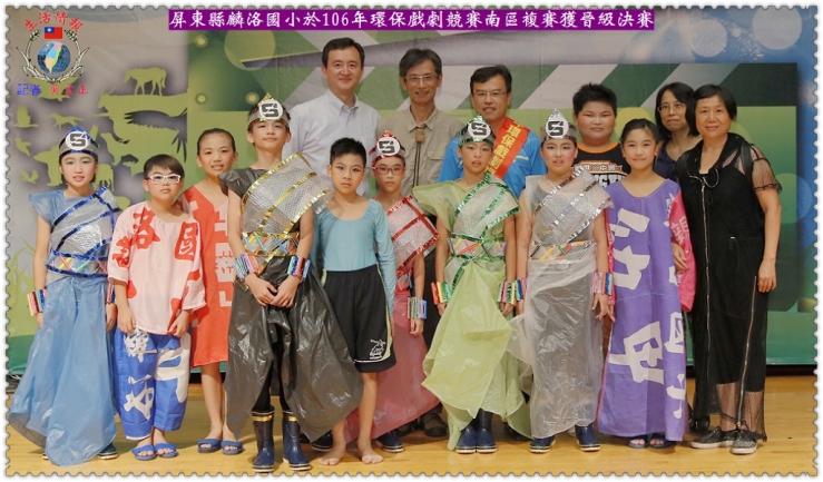 20170705a(生活情報)-屏東縣麟洛國小於106年環保戲劇競賽南區複賽獲晉級決賽02