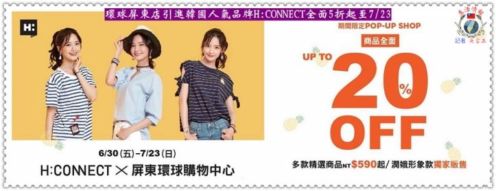 20170707a(生活情報)-環球屏東店引進韓國人氣品牌HCONNECT全面5折起至0723-02