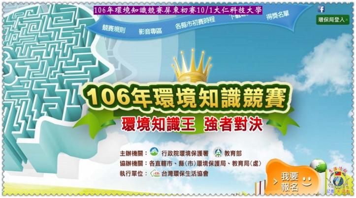 20170707b(生活情報)-106年環境知識競賽屏東縣初賽01