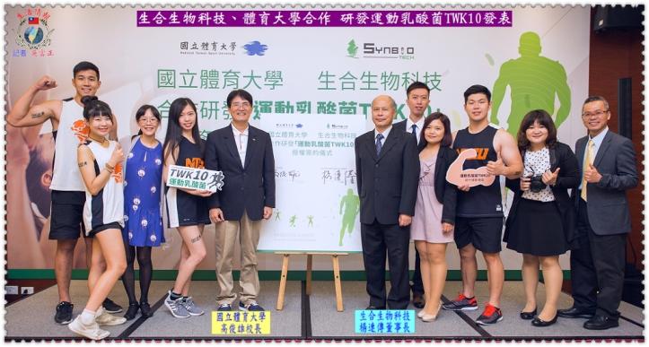 20170709a(生活情報)-生合生物科技、體育大學合作-研發運動乳酸菌TWK10發表02