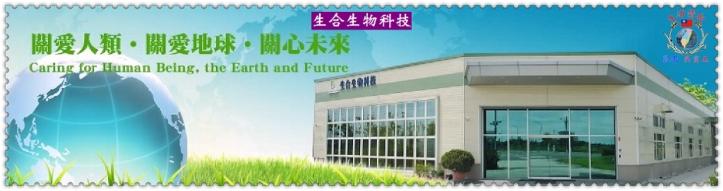20170709a(生活情報)-生合生物科技、體育大學合作-研發運動乳酸菌TWK10發表04