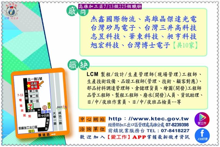 20170710b(生活情報)-高雄加工區0713徵225個職缺02