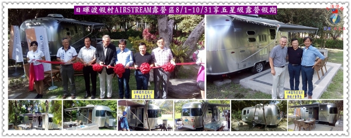 20170714a(生活情報)-日暉渡假村AIRSTREAM露營區0801-1031享五星級露營假期01