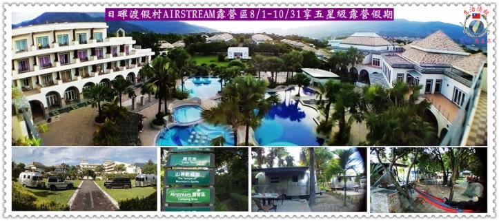 20170714a(生活情報)-日暉渡假村AIRSTREAM露營區0801-1031享五星級露營假期02