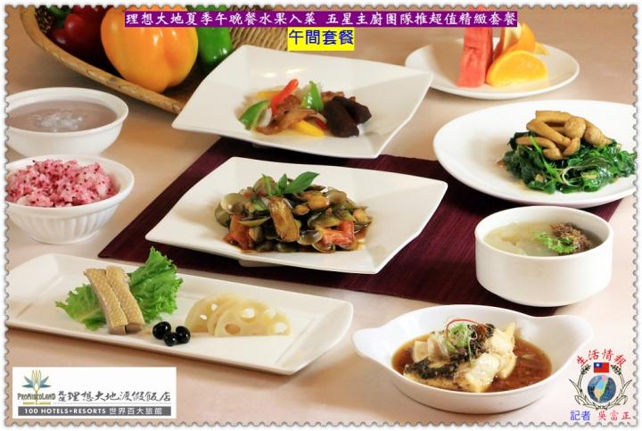 20170716c(生活情報)-理想大地夏季午晚餐水果入菜-五星主廚團隊推超值精緻套餐01
