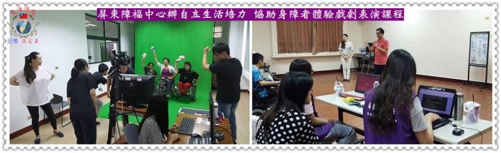 20170716d(生活情報)-屏東障福中心辦自立生活培力-協助身障者體驗戲劇表演課程02