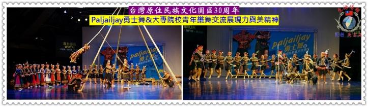 20170717a(生活情報)-台灣原住民族文化園區30周年02