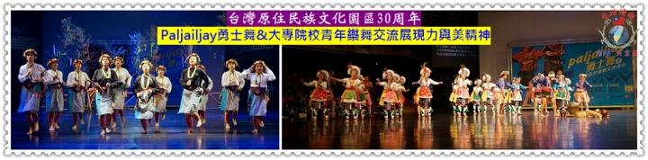 20170717a(生活情報)-台灣原住民族文化園區30周年03