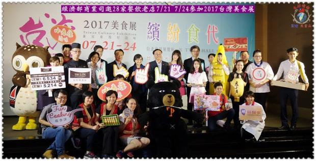 20170718a(生活情報)-經濟部商業司邀28家餐飲老店0721~0724參加2017台灣美食展01