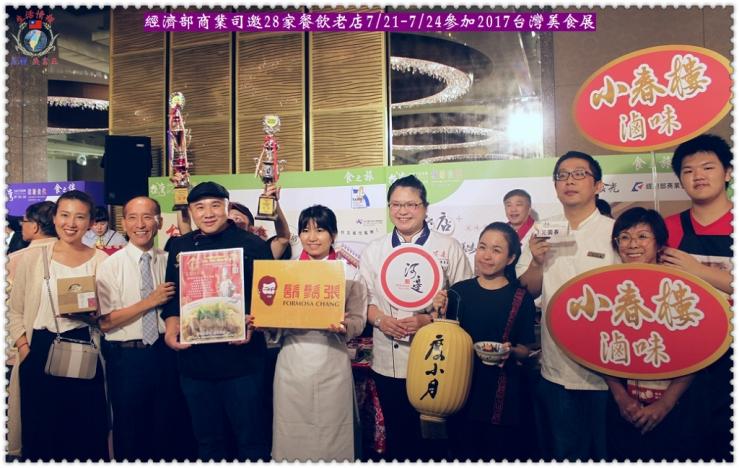 20170718a(生活情報)-經濟部商業司邀28家餐飲老店0721~0724參加2017台灣美食展03