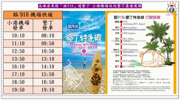 20170724d(生活情報)-高雄屏東搭「臨918」遊墾丁-小港機場往返墾丁最優選擇01