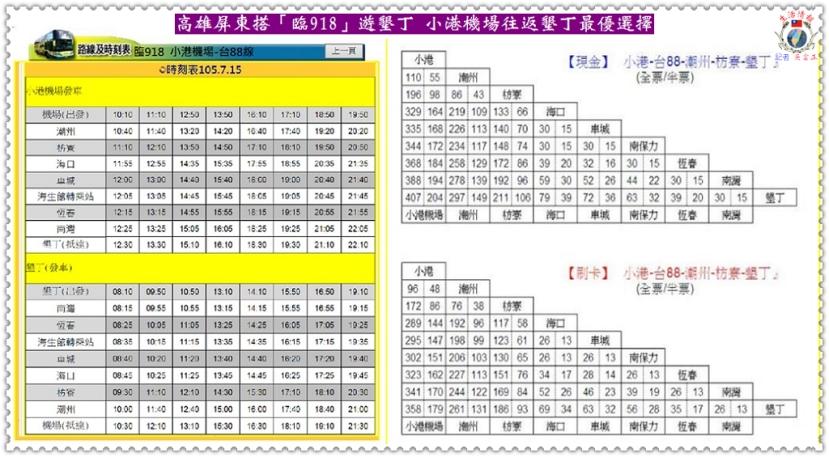 20170724d(生活情報)-高雄屏東搭「臨918」遊墾丁-小港機場往返墾丁最優選擇02