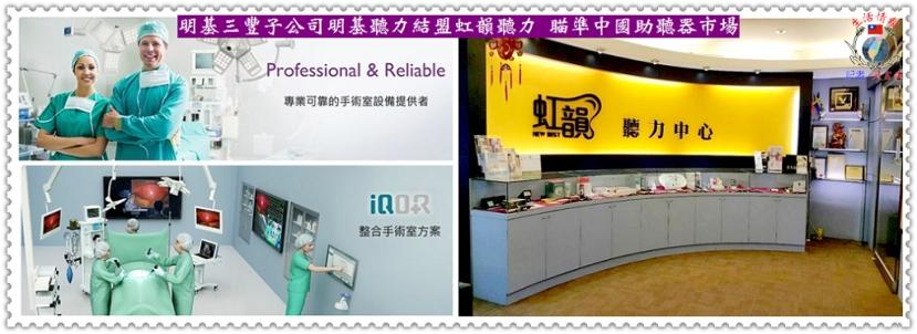 20170730a(生活情報)-明基三豐子公司明基聽力結盟虹韻聽力瞄準中國助聽器市場02
