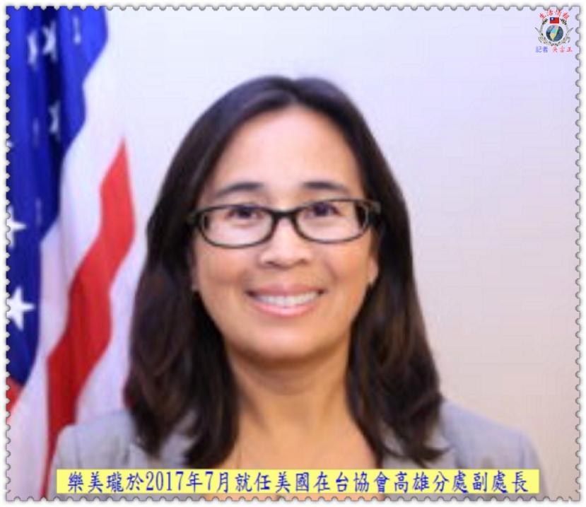 20170804a(生活情報)-樂美瓏於2017年7月就任美國在台協會高雄分處副處長