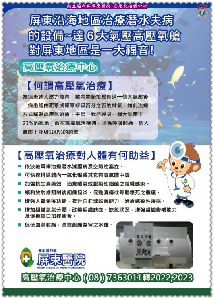 20170809b(生活情報)-衛福部屏東醫院嚴寰之醫師談設高壓氧艙提高療效縮短療程03
