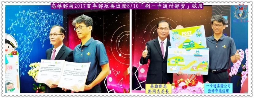 20170810c(生活情報)-高雄郵局2017百年郵政再出發0810「刷一卡通付郵資」啟用02