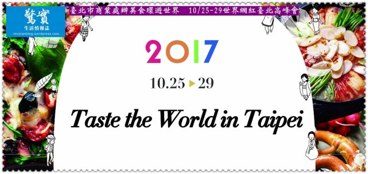 20170817e(生活情報)-臺北市商業處辦美食環遊世界1025-29世界網紅臺北高峰會04