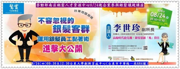20170820a(生活情報)-勞動部南區銀髮人才資源中心0824邀企業參與銀髮議題講座01