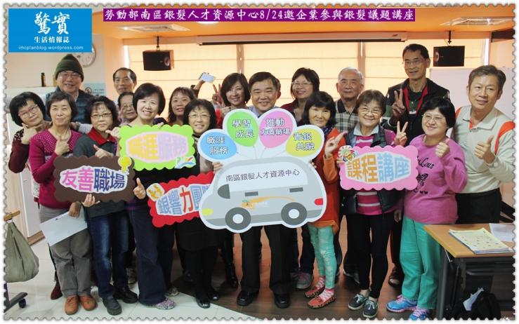 20170820a(生活情報)-勞動部南區銀髮人才資源中心0824邀企業參與銀髮議題講座03