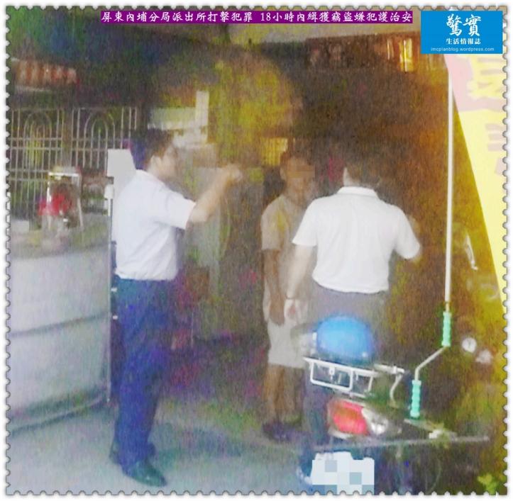 20170820b(生活情報)-屏東內埔分局派出所打擊犯罪-18小時內緝獲竊盜嫌犯護治安02