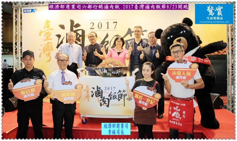 20170823a(生活情報)-經濟部商業司六都行銷滷肉飯2017臺灣滷肉飯節0823開跑02