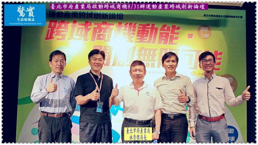 20170831a(生活情報)-臺北市府產業局啟動跨域商機0831辦運動產業跨域創新論壇 01