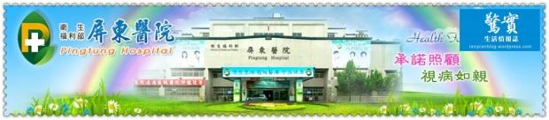 衛生福利部屏東醫院02-2生活情報