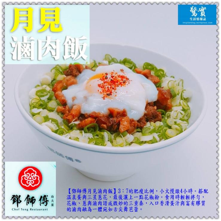 鄧師傅-月見滷肉飯(生活情報)