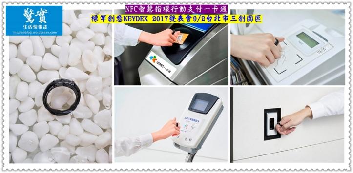 20170901b(生活情報)-NFC智慧指環行動支付一卡通01