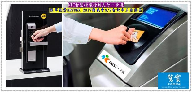 20170901b(生活情報)-NFC智慧指環行動支付一卡通02