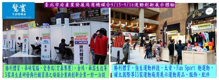 20170915b(生活情報)-臺北市府產業發展局商機媒合0915-0916運動創新展示體驗03