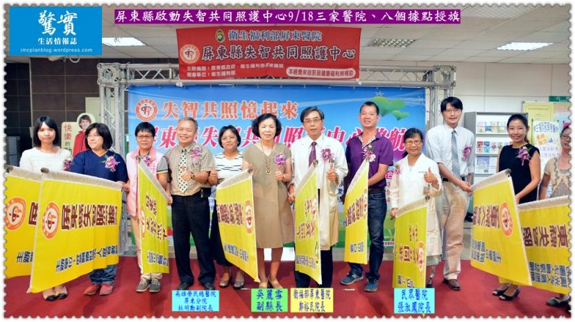 20170918c-屏東縣啟動失智共同照護中心0918三家醫院、八個據點授旗01