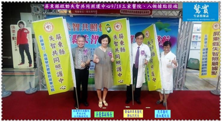 20170918c(生活情報)-屏東縣啟動失智共同照護中心0918三家醫院、八個據點授旗02