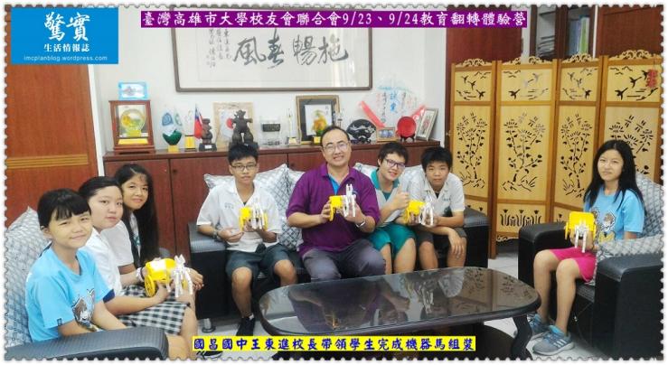 20170919a(生活情報)-臺灣高雄市大學校友會聯合會0923、0924教育翻轉體驗營01