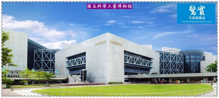 國立科學工藝博物館(生活情報)