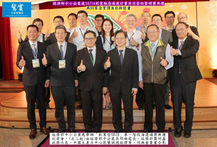 20171016d(驚實)-經濟部中小企業處1016創業概念海選計畫共同簽約01