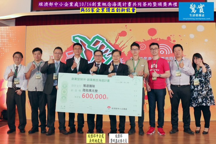20171016d(驚實)-經濟部中小企業處1016創業概念海選計畫共同簽約03
