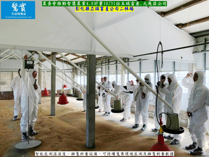 20171101a(驚實)-農委會推動智慧農業40計畫1031訪立瑞畜產,元進莊公司