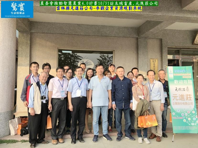 20171101a(驚實)-農委會推動智慧農業40計畫1031訪立瑞畜產,元進莊公司02