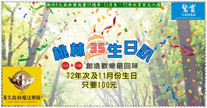20171101b(驚實)-潮州8大森林樂園慶35週年-11月生、72年次享百元入園01
