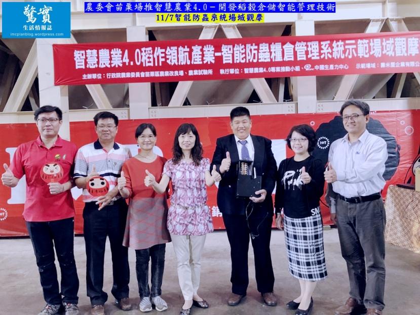 20171109d(驚實)-農委會苗栗場推智慧農業4.0-開發稻穀倉儲智能管理技術01