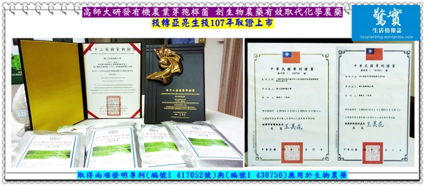 20171211a(驚實)-高師大研發有機農業芽孢桿菌 創生物農藥有效取代化學農藥02