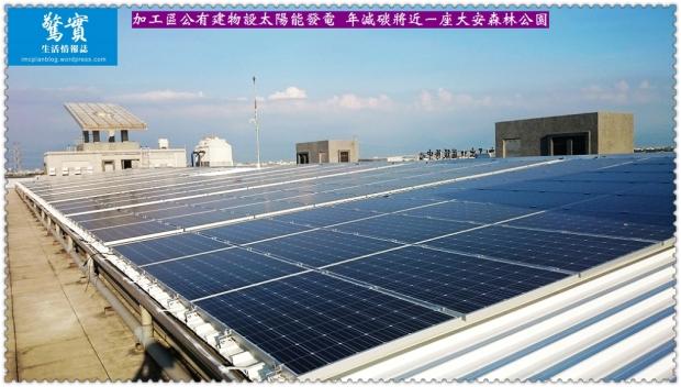 20171211b(驚實)-加工區公有建物設太陽能發電 年減碳將近一座大安森林公園01