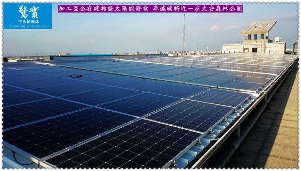 20171211b(驚實)-加工區公有建物設太陽能發電 年減碳將近一座大安森林公園02