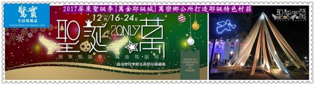20171213b(驚實)-2017屏東聖誕季[萬金耶誕城]萬巒鄉公所打造耶誕特色村莊01