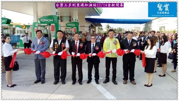20171214d(驚實)-台塑台塑三多利里港加油站1214全新落成01