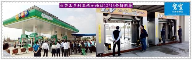 20171214d(驚實)-台塑台塑三多利里港加油站1214全新落成02