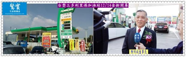 20171214d(驚實)-台塑台塑三多利里港加油站1214全新落成03