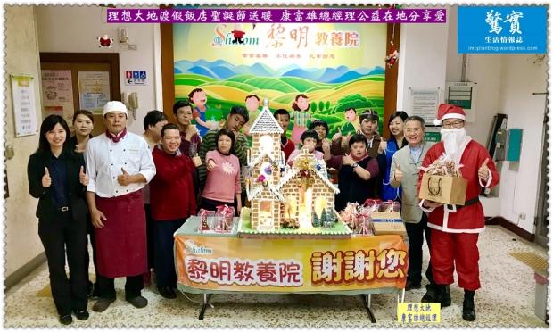 20171215a(驚實)-理想大地渡假飯店聖誕節送暖 康富雄總經理公益在地分享愛